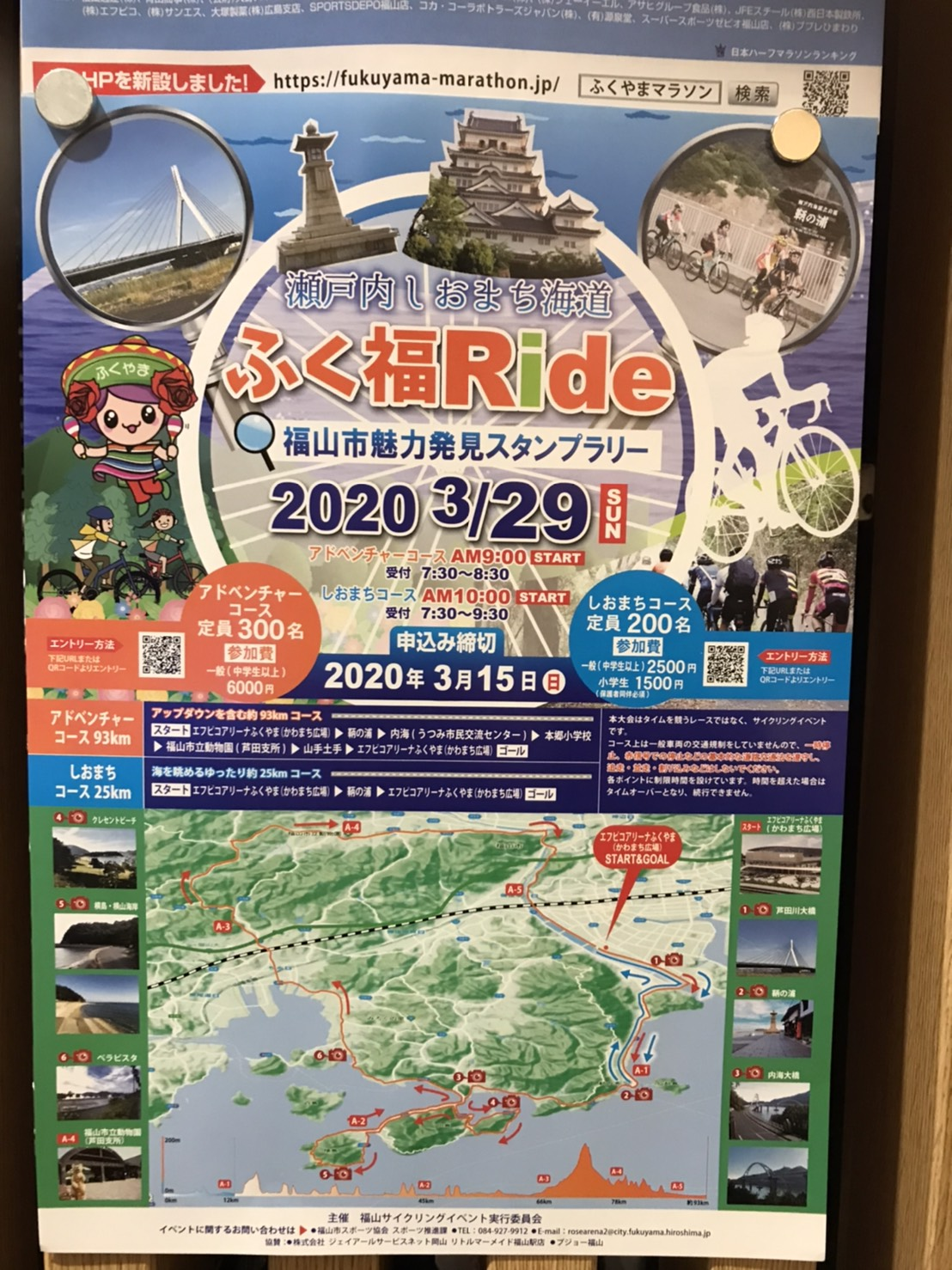 ふく福Ride