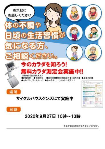 【9/27】インボディーヘルスケア~伊藤超短波~
