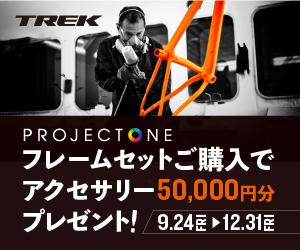 【Project Oneフレームセットキャンペーン】¥50,000分の用品がオフ!!9月24日~始まります