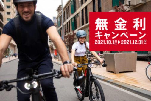 【e-bike 24回無金利キャンペーン】エコでサスティナブルな乗り物「e-bike」!10/1~12/31まで